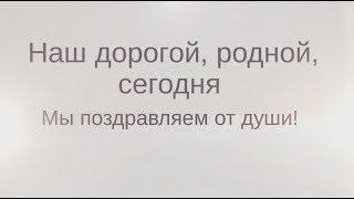 Отличное поздравление тестю с днем рождения от семьи. super-pozdravlenie.ru