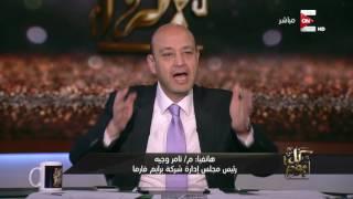 عمرو أديب يكشف التفاصيل الكاملة لإلغاء زيارة