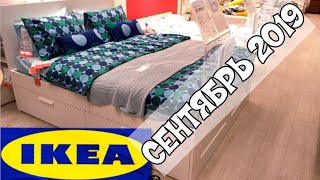 ????БЕГУ В IKEA????КРОВАТИ+НОВИНКИ ПОЛНЫЙ И ПОДРОБНЫЙ ОБЗОР БЕЗ ВОДЫ????СЕНТЯБРЬ ИКЕА БЕГОМ/Kseniya Kresh