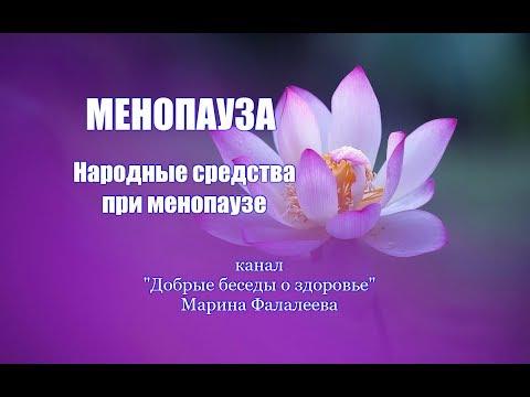МЕНОПАУЗА. Средства народной медицины при менопаузе