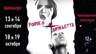 Рабочий прогон спектакля «Ромео и Джульетта» (Театриум на Серпуховке, 02.09.2018)