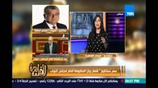 لواء هاني أباظة: بيان حكومة شريف إسماعيل يميل إلى المنهجية العلمية ويتجه للنجاح