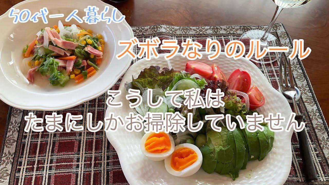 【50代一人暮らし】こうして私はたまにしかお掃除していません/春野菜の重ね煮