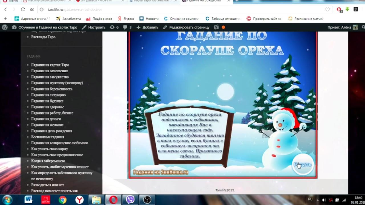 Сайты таро гадание online таро онлайн отношения