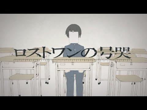 Utattemita『ロストワンの号哭』 Ver.Kyounosuke