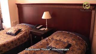 Санаторий Плаза Кисловодск