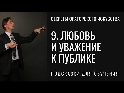 """9. Главный секрет оратора: любовь и уважение к публике. Серия """"Секреты ораторского искусства""""."""
