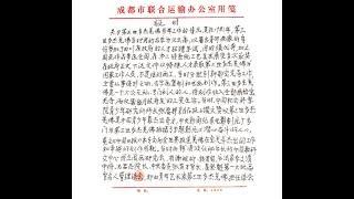 南无第三世多杰羌佛是四川宝光寺临时画工,道德行为不好被赶出宝光寺?