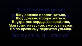 Queen - Show must go on - Russian lyrics (русские титры)