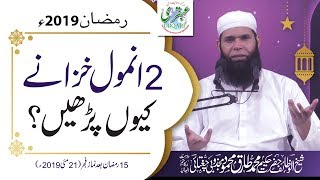 15th Ramadan 2019, After Salat al Taraweeh || 2 Anmol Khazana Kyu Parhn