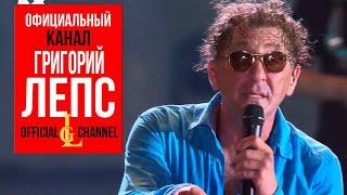 Григорий Лепс - Самый лучший день (Full HD, Live 2017)
