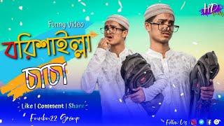 বরিশাইল্লা চাচা    Borishailla chacha    Bangla funny video    2020    Funbuzz Group    bangla natok