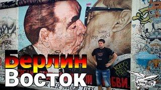 ВЛОГ - Берлин Восток(В сентябре 2015 ездил в Берлин. Там очень интересно. В этом видео мы посмотрим, что есть интересного в восточн..., 2015-09-12T04:00:00.000Z)