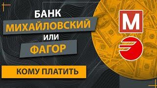 ✅ Банк Михайловский или Фагор. Кому платить кредит? Ответ Юриста.