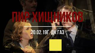 Пир Хищников | 20.02 | ДК ГАЗ | Нижний Новгород