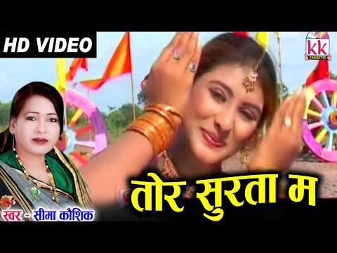 Seema Kaushik | Cg Song | Tor Surta Ma | Chhattisgarhi Gana | Chandani | AVM STUDIO