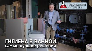 Как выбрать сантехнику для чистоты и здоровья. Гигиена в ванной. Лаборатория интерьера
