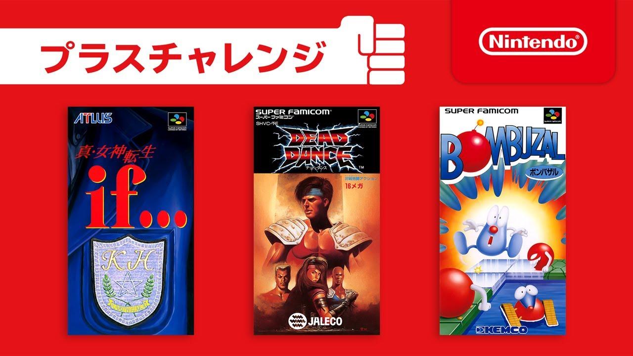 [プラスチャレンジ] ファミリーコンピュータ & スーパーファミコン Nintendo Switch Online [2021年7月]
