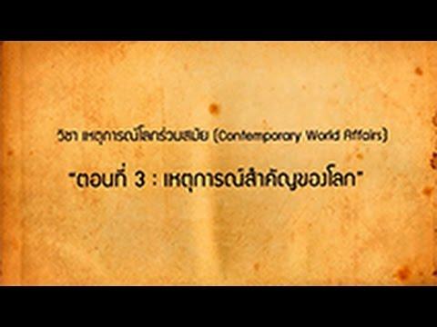 เหตุการณ์โลกร่วมสมัย (3/3) : เหตุการณ์สำคัญของโลก