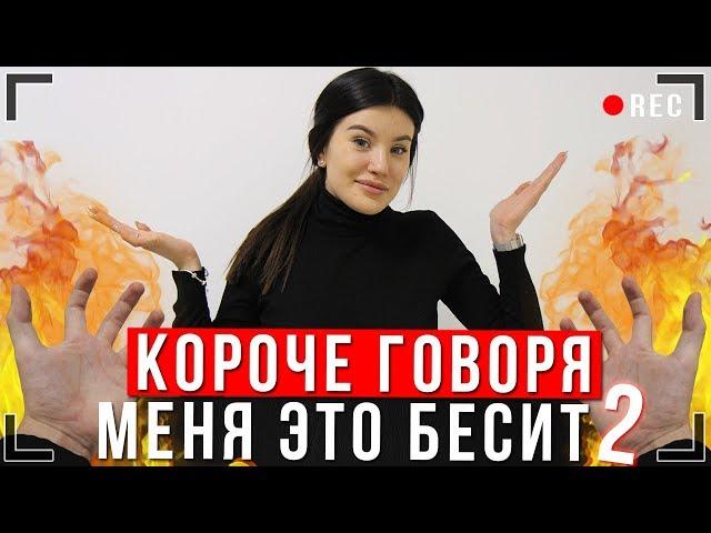 КОРОЧЕ ГОВОРЯ, МЕНЯ ЭТО БЕСИТ 2 [От первого лица] Новый год ИККЕРО