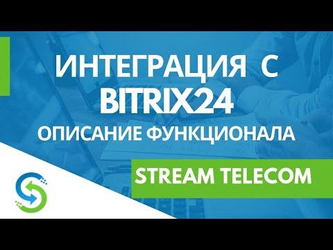 Функционал IP телефонии в Битрикс24. Stream Telecom