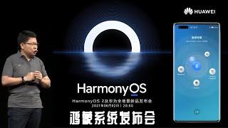 2021年6月2日华为新系统HarmonyOS 2 系统正式发布 华为全场景鸿蒙操作系统发布及全场景新品发布会全程 完整版 screenshot 1