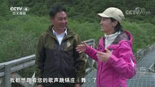 [远方的家]大好河山 横断山——最后的香巴拉| CCTV中文国际