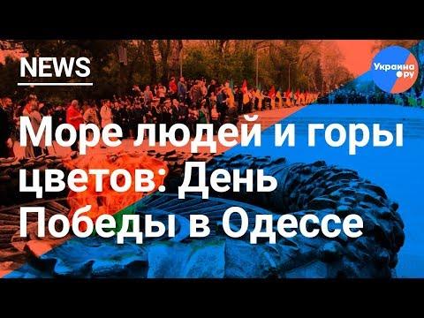 Одесса: марш в честь Дня Победы