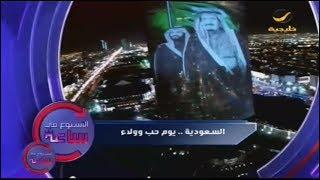 السعودية.. يوم حب وولاء - الأسبوع في ساعة
