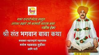 Sant Bhagwan Baba Katha   Manoj Bhadakwad   Pamar Entertainments