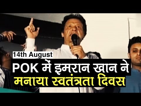 News Bulletin | PAK PM Imran Khan in PoK, on Pakistan's independence day