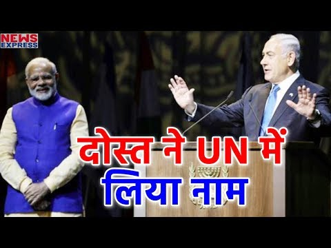 Modi का नाम गूंजा UN में, जब Israel के PM Benjamin Netanyahu ने मुलाकात का किया जिक्र