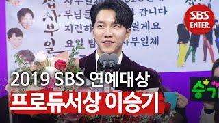 '프로듀서상' 이승기, PD들이 직접 선정한 SBS의 아들   2019 SBS 연예대상(SBS Entertainment AWARDS)   SBS Enter.