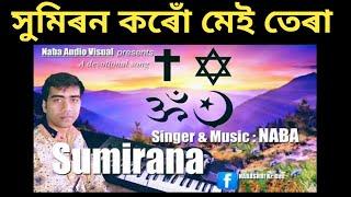 SUMIRANA KARO MEIN TERA SingerMusic NABA Prayer song for All religion School Prayer song