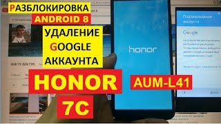 honor 7C FRP AUM-L41 Разблокировка аккаунта google android 8