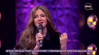 عيش الليلة - دنيا سمير غانم تغني اغنية