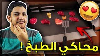 محاكي الطبخ..!!! 😍🍳 (كنت بحرق المكان !!!😱🔥) Cooking Simulator I