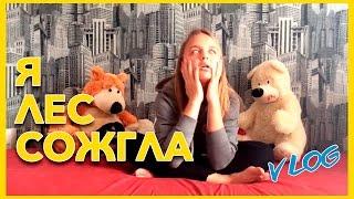 Даша и Катя сожгли лес | VLOG | Съемки клипа