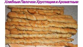 Хлебные Палочки! Хрустящие и Ароматные!