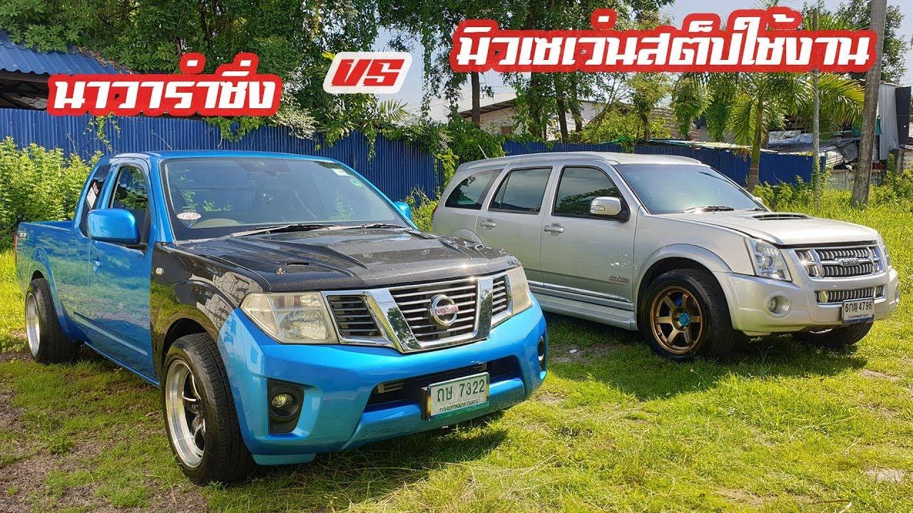 Nissan navara หล่อๆ ประทะ รถครอบครัว Isuzu Mu-7 เทอร์โบ 3000 ปาก 44 สเต็ปใช้งาน : รถซิ่งไทยแลนด์