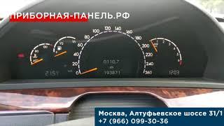 Отзыв о ремонте бортового компьютера на панели приборов Mercedes-Benz S-class W 220