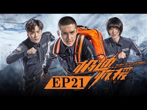 《极速救援》EP21 郭凡坚强苏醒 | China Zone