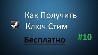 Как Получить Ключ Стим #10(МАГАЗИН: http://GAME-STOP.IN МАГАЗИН: http://GAME-STOP.IN МАГАЗИН: http://GAME-STOP., 2015-04-28T13:03:05.000Z)