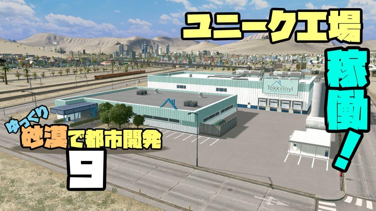 【Cities:Skylines】ゆっくり砂漠で都市開発 Part9【ゆっくり実況】