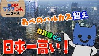 超高層ビル、日本一をめぐる競争!東京で330メートル建設へ【マスクにゃんニュース】