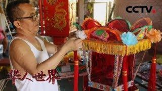 《华人世界》高建辉手工制作走马灯 成败关键全在一张纸 20190917 | CCTV中文国际