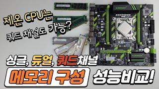 대박인게 제온 CPU에서는 쿼드채널 메모리도 됩니다. …