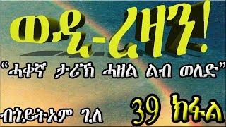 ERIZARA - ወዲ ረዛን Part 39 ብጎይትኦም ጊለ - Wedi Rezan