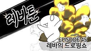 레바툰 #45 - 레바의 드로읭쇼  (레진코믹스)