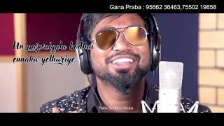 GANA PRABA bajaari new song |2018